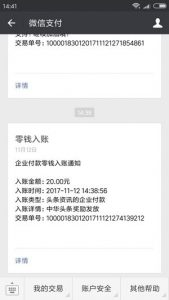 中华头条靠谱的赚钱软件