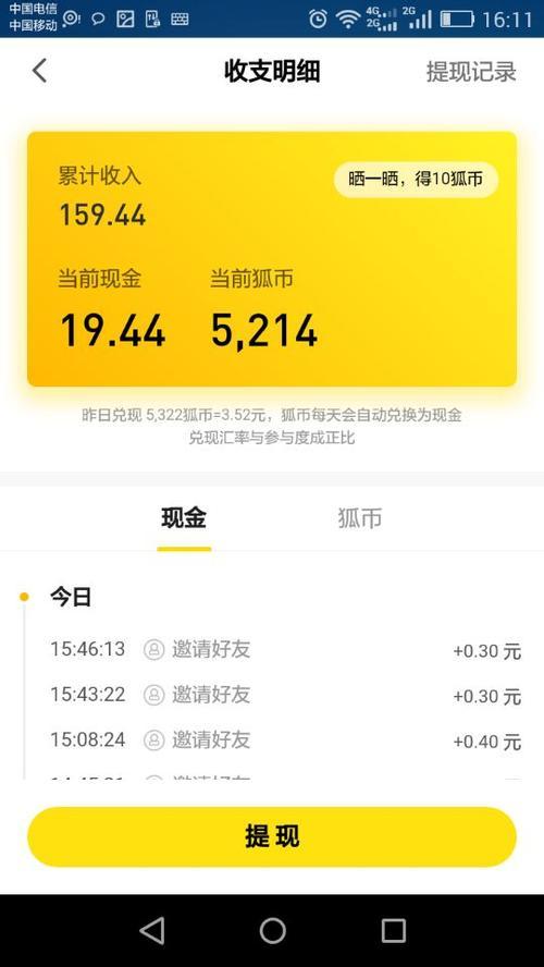 搜狐新闻资讯版赚钱