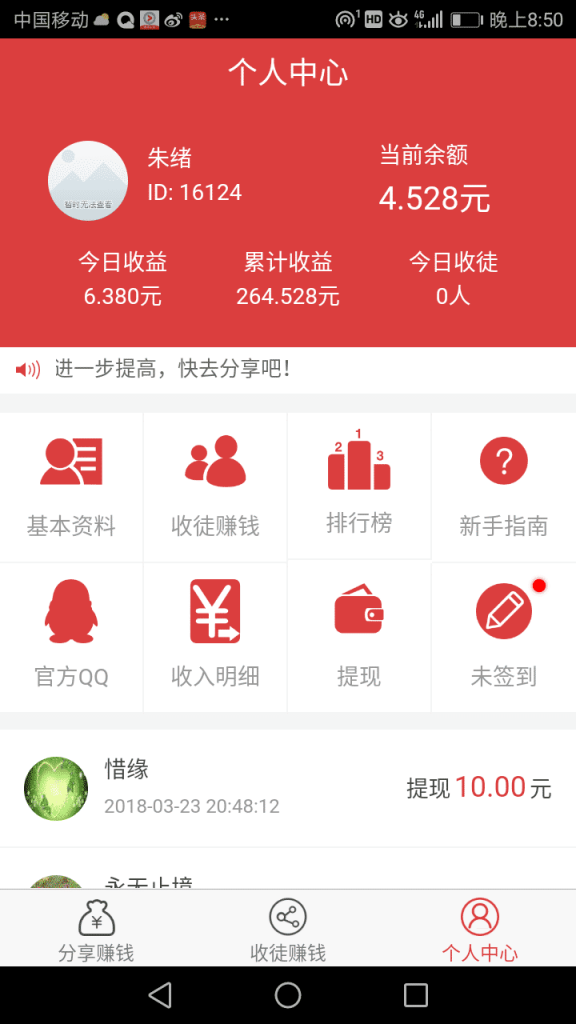 火赚app下载