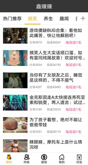 鑫赚赚app下载