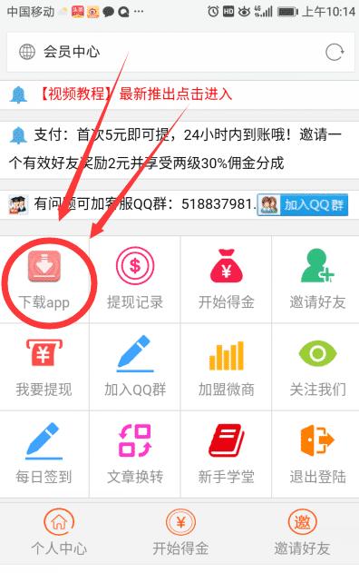 下载香蕉网app