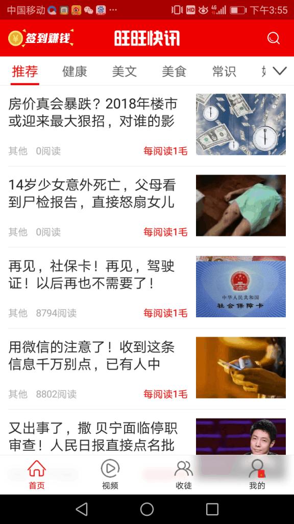 旺旺快讯app