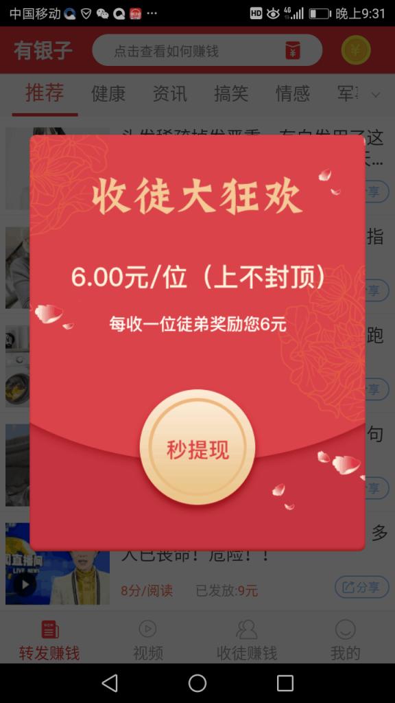 有银子app靠谱吗