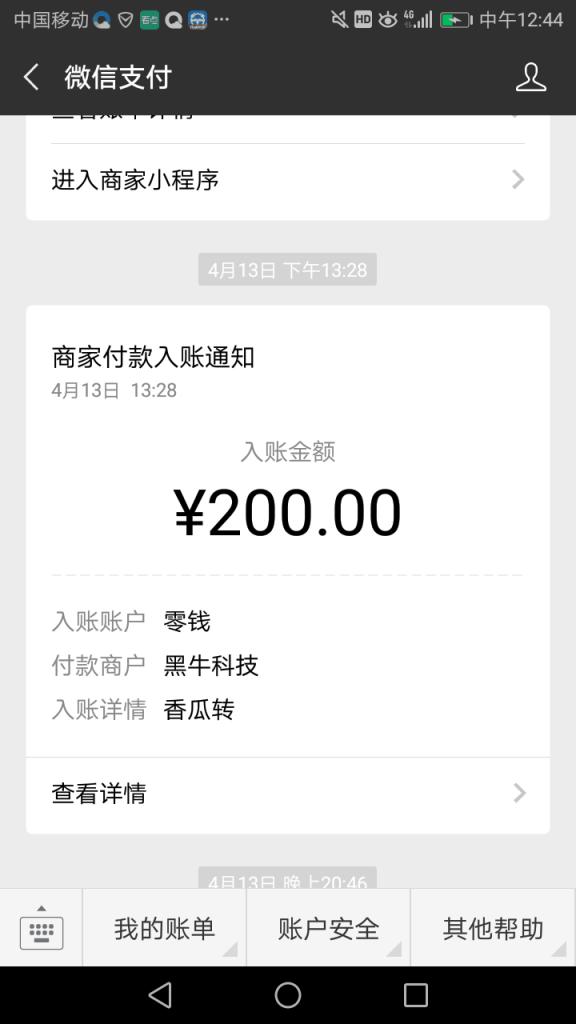 香瓜转app提现到账截图