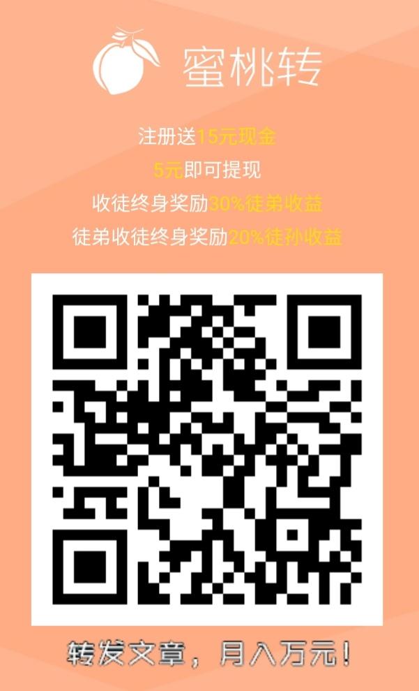 蜜桃转app注册下载