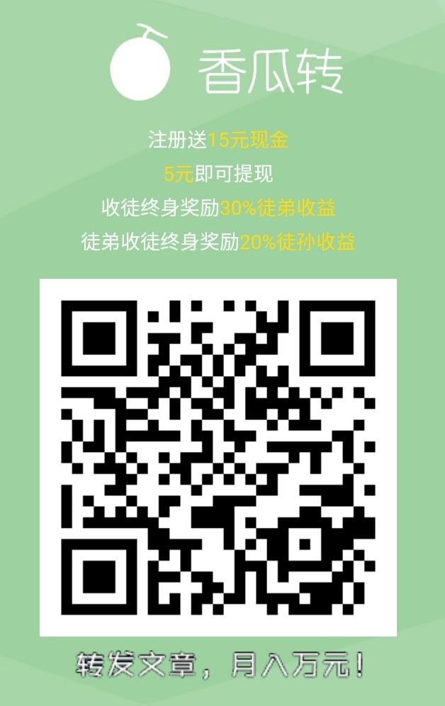 香瓜转app注册下载