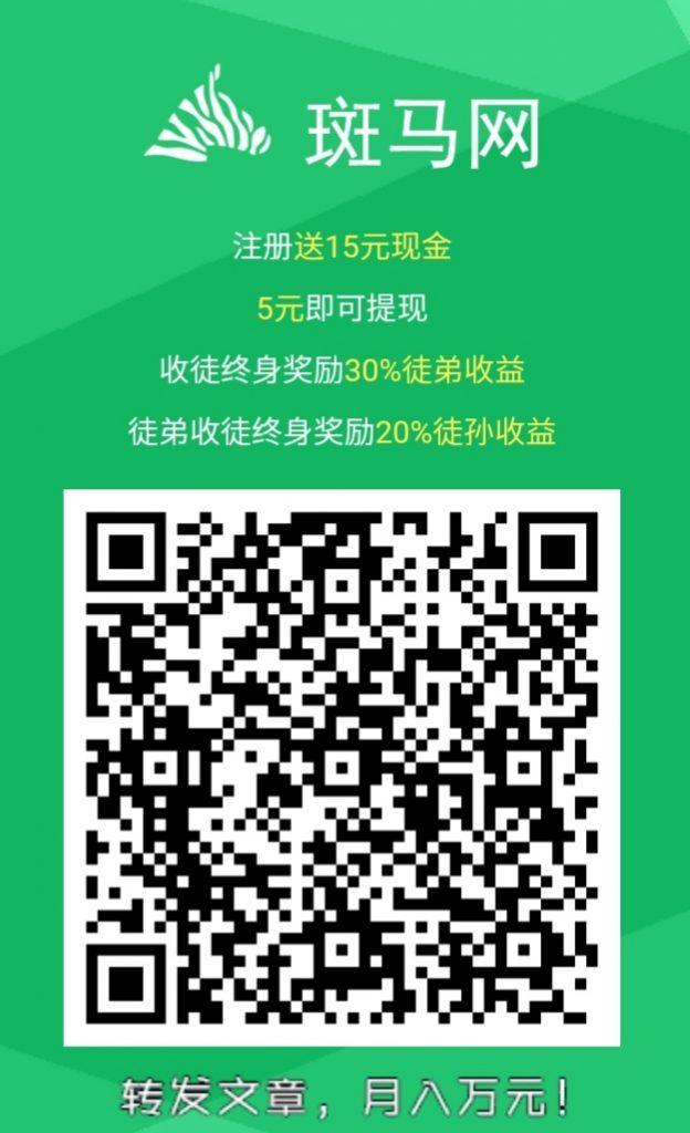 斑马网app注册下载