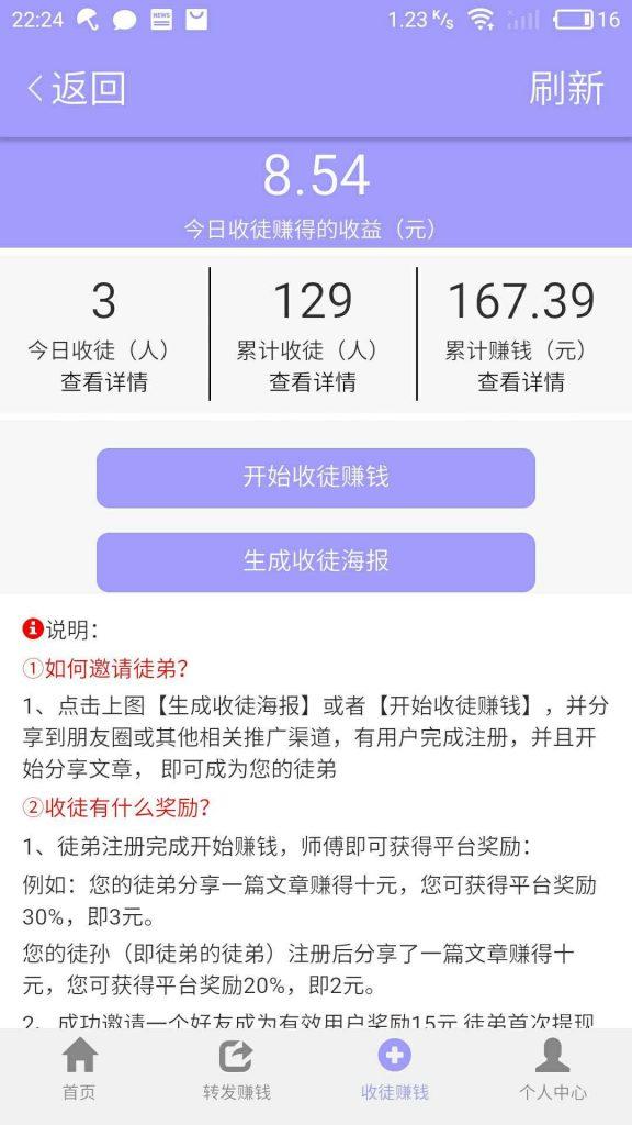 葡萄转app怎么赚钱