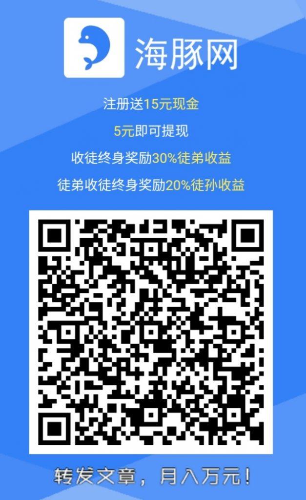 海豚网app注册下载