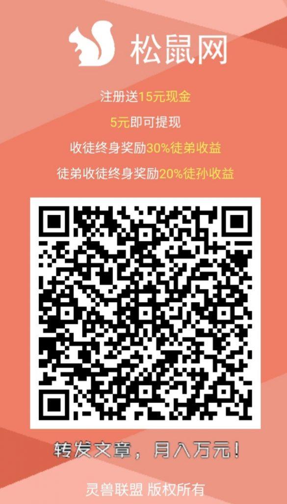 松鼠网app注册下载