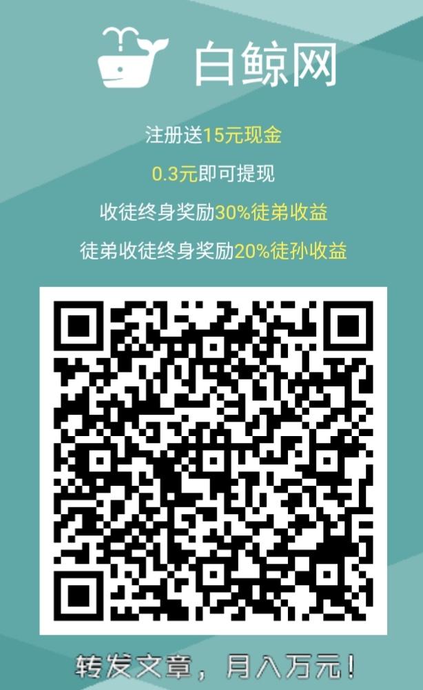 白鲸网app注册下载