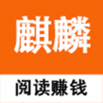 麒麟网app