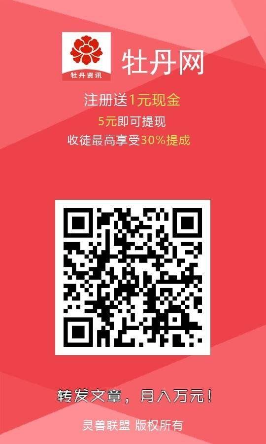 牡丹网app注册下载