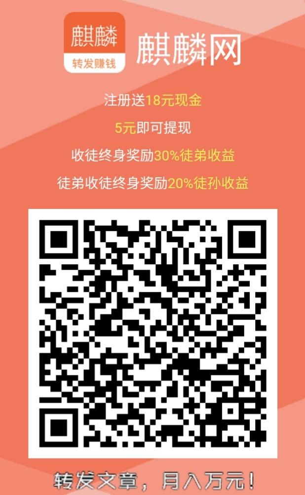麒麟网app注册下载