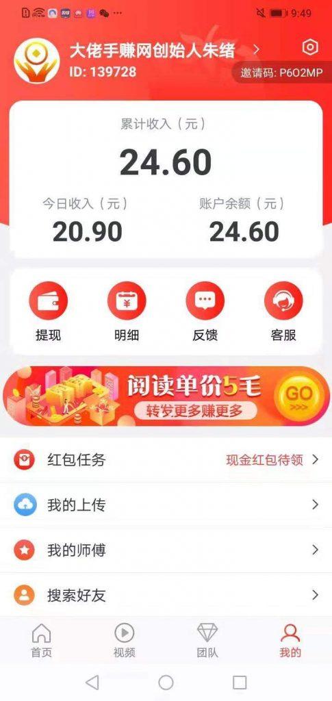 番茄转app