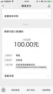 红转客app提现到账截图