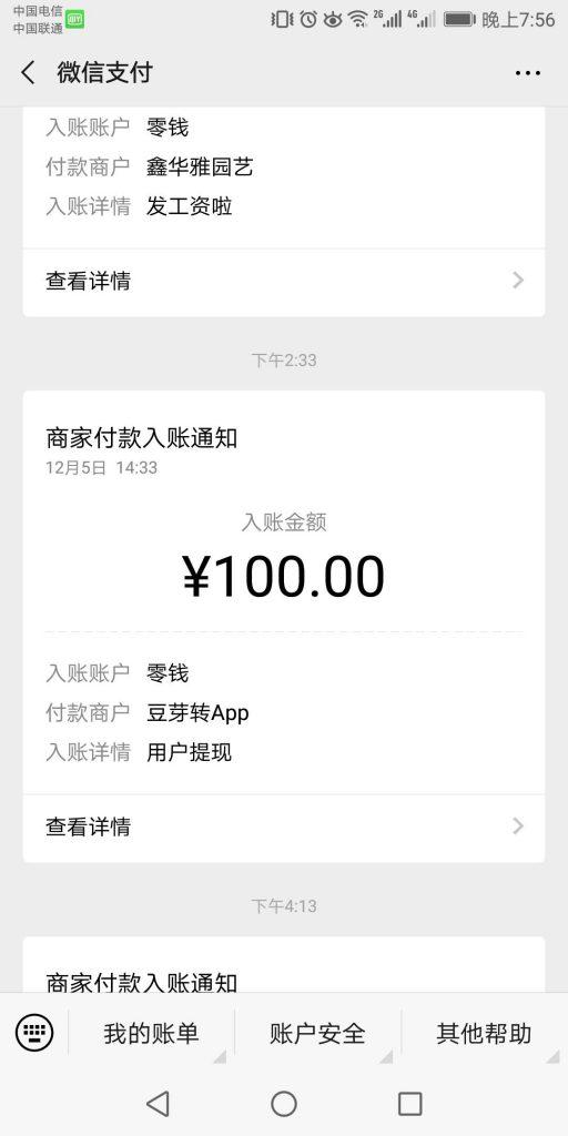 豆芽转app提现到账截图