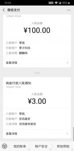资讯随享app提现到账截图