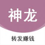 神龙资讯app