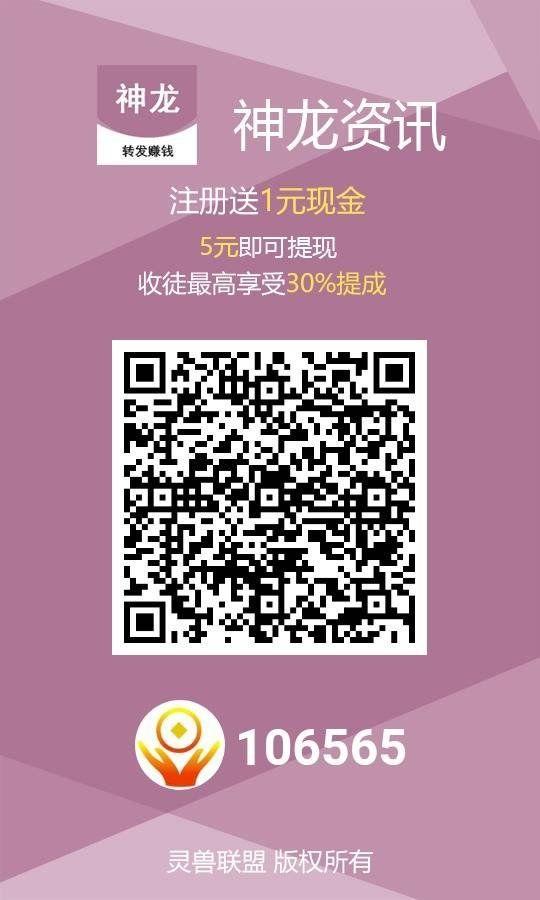 神龙资讯app注册下载