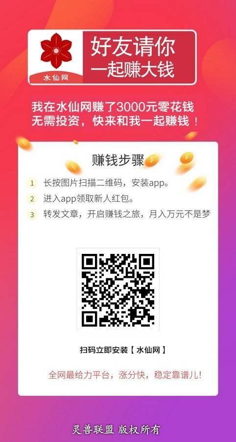 水仙网app注册下载