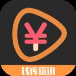 钱库资讯app