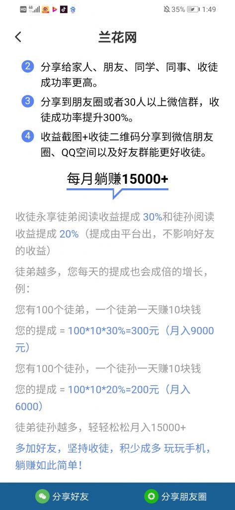 兰花网app收徒奖励