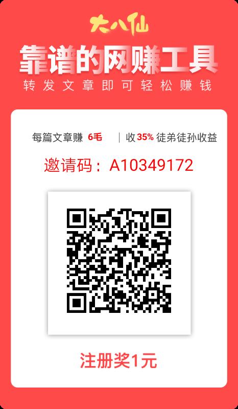 大八仙app注册下载