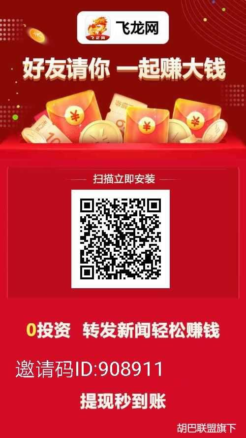 飞龙网app注册下载