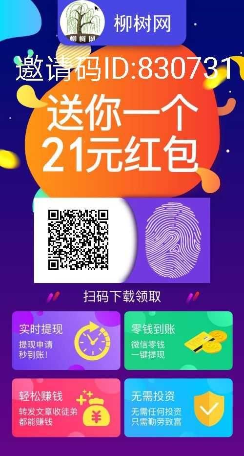 柳树网app注册下载