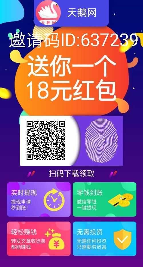 天鹅网app注册下载