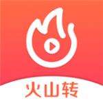 火山转app