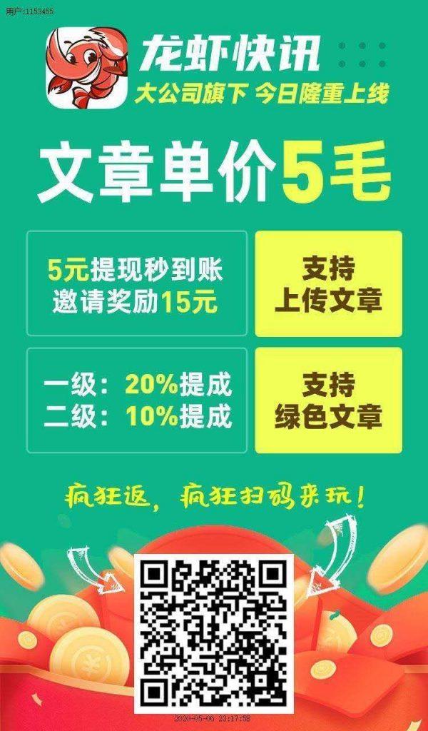 龙虾快讯app注册下载