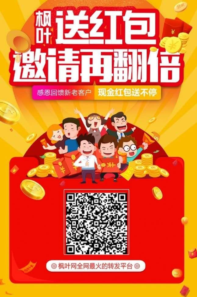 枫叶app注册下载