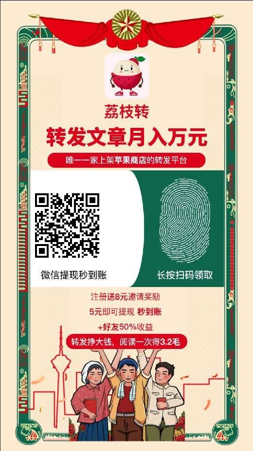 荔枝转app注册下载
