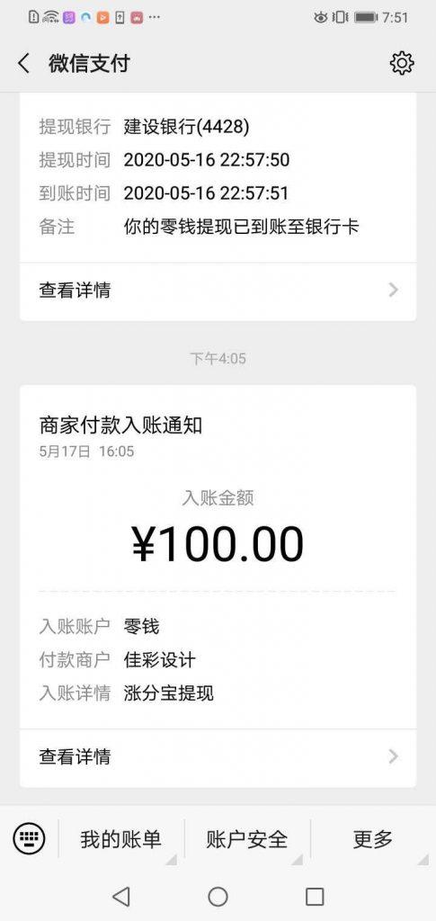 涨分宝app提现到账