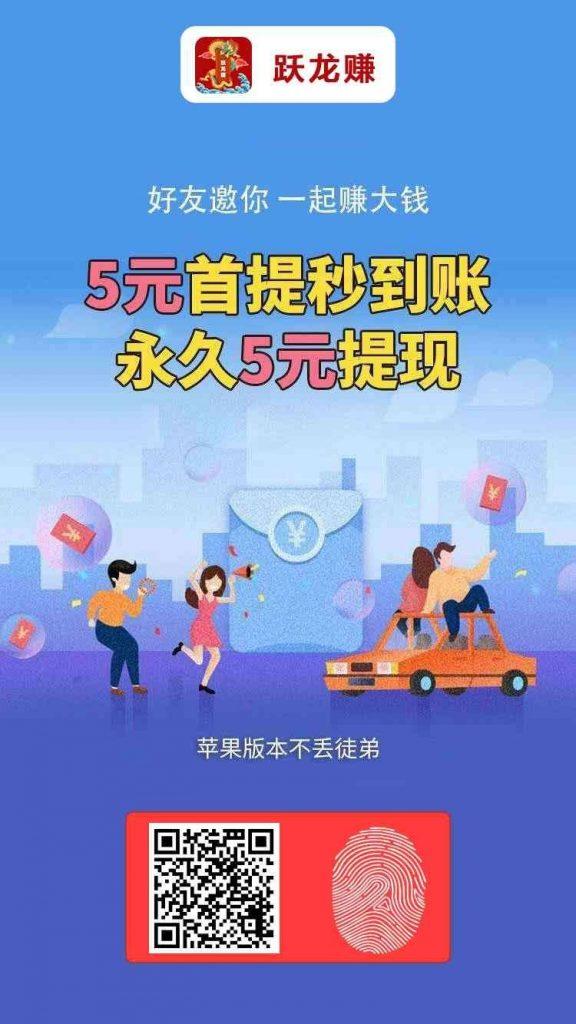 跃龙赚app注册下载