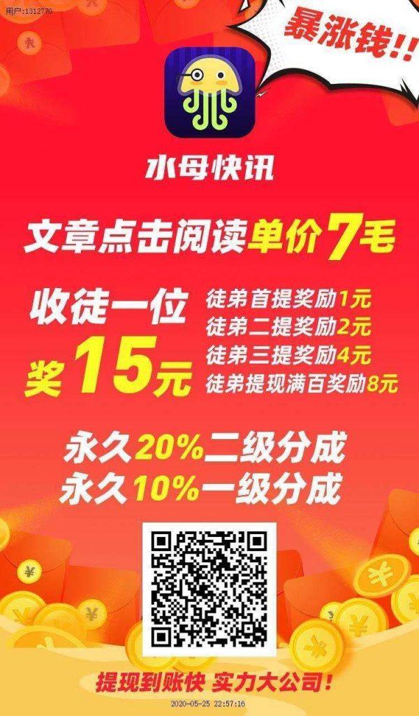 水母快讯app注册下载