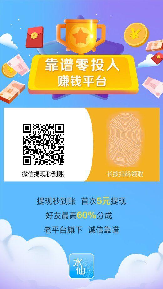 水仙短视频app注册下载