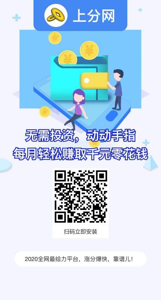 上分网app注册下载