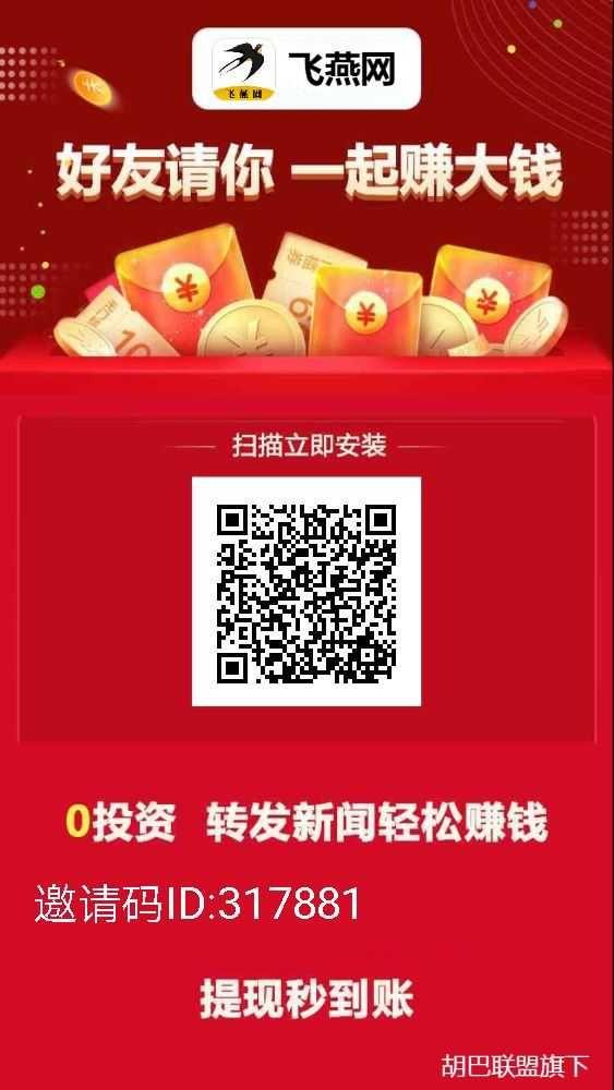 飞燕网app注册下载