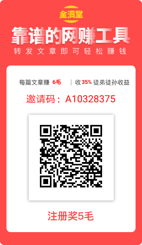 金满堂app注册下载