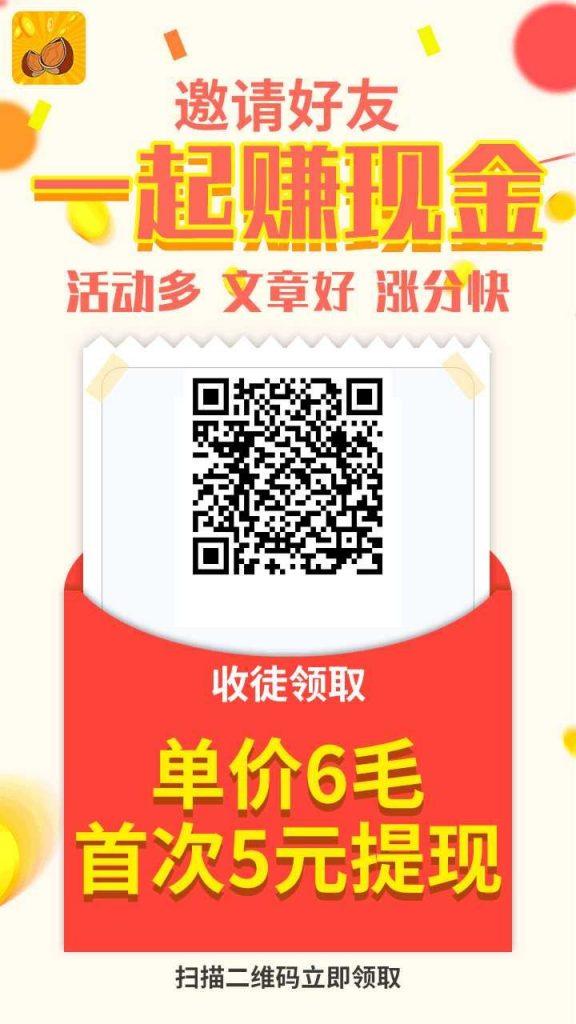 榛子阅读app注册下载
