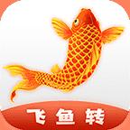 飞鱼转app
