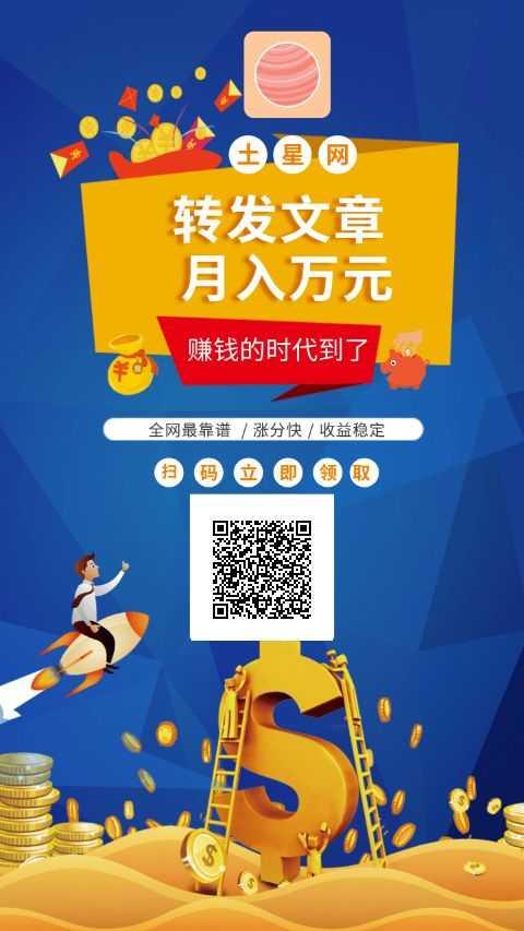 土星网app注册下载