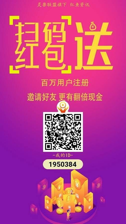 红鱼快讯app注册下载