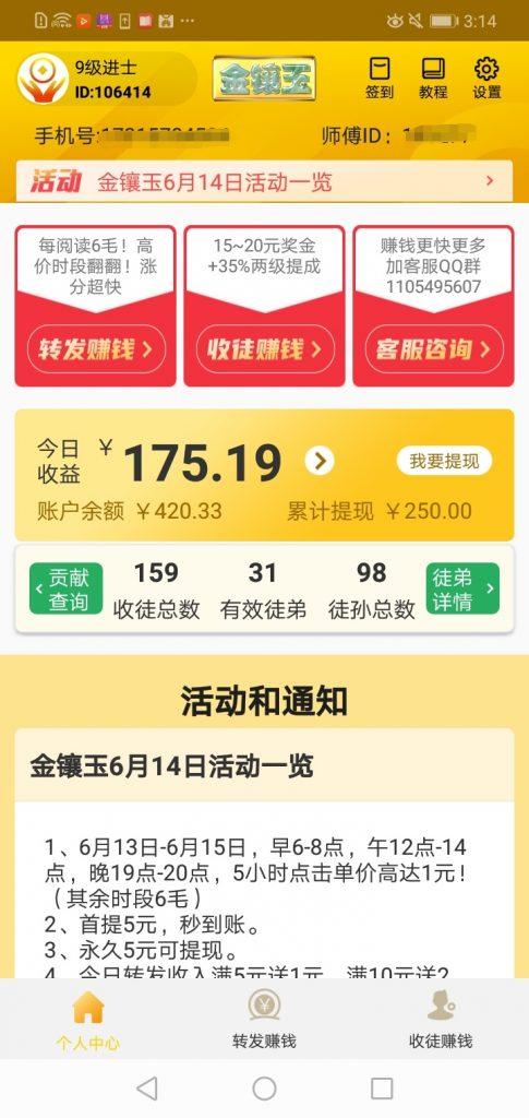 金满堂app收益