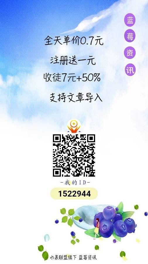 蓝莓资讯app注册下载