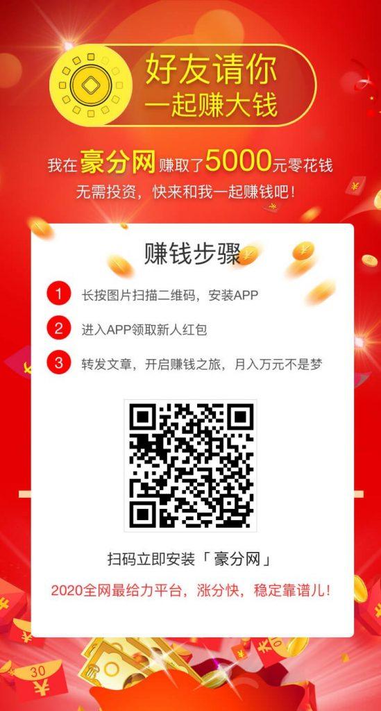 豪分网app注册下载