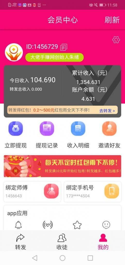 山桃资讯app收益截图